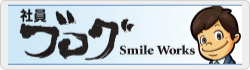 Smile Works 社員ブログ